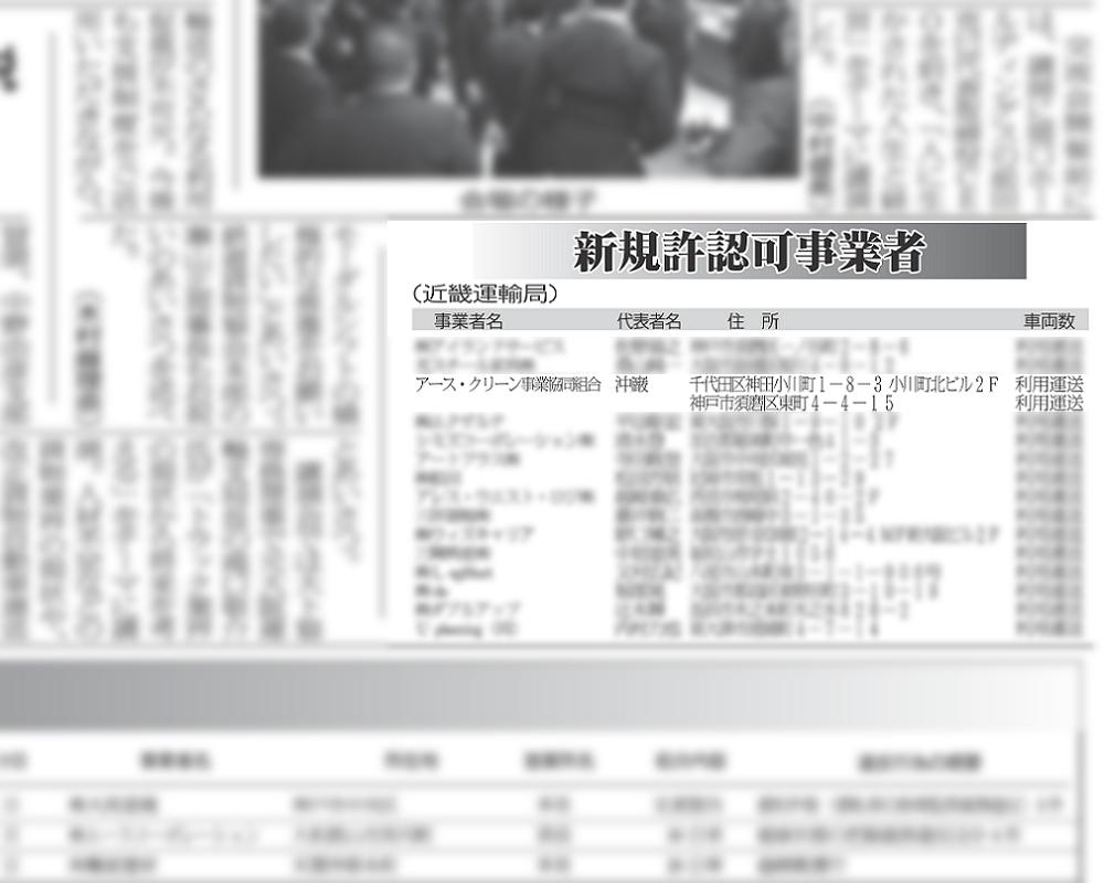 物流産業新聞(物流ウィークリー)2019年1月21日号[11面]に掲載されました